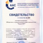 license-main